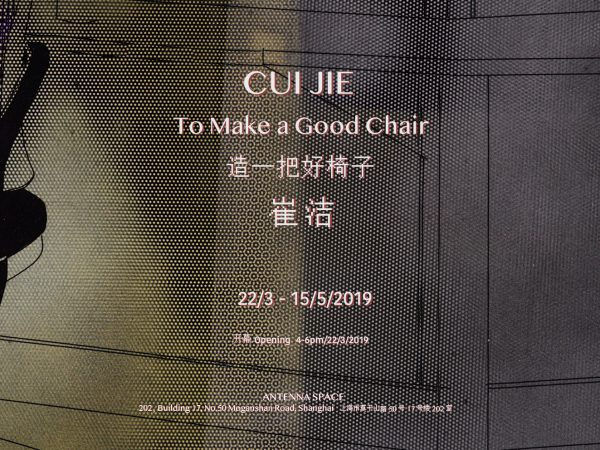 Cui Jie:To Make a Good chair