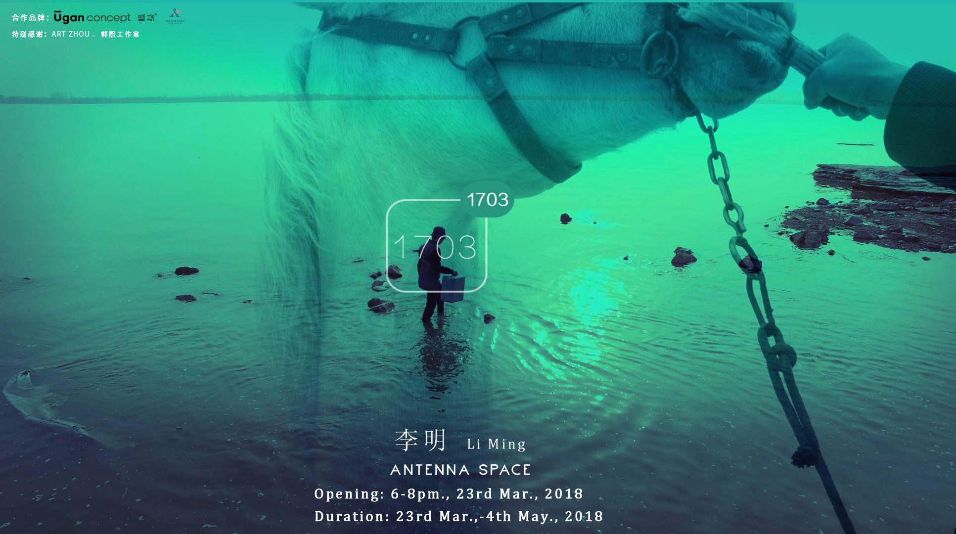 Li Ming:1703