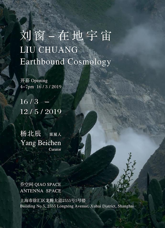 Liu Chuang:Earthbound Cosmology