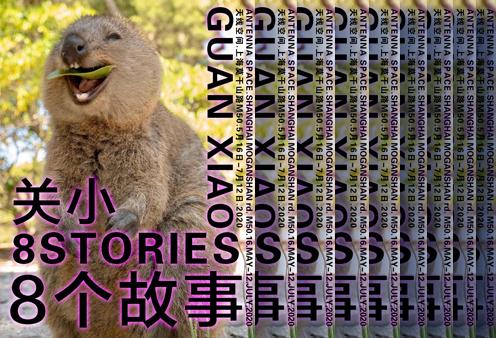 关小:8个故事