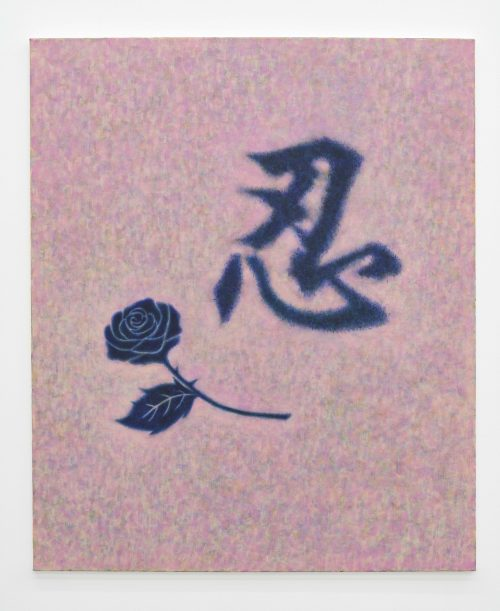 Endurance、rose (tattoo)