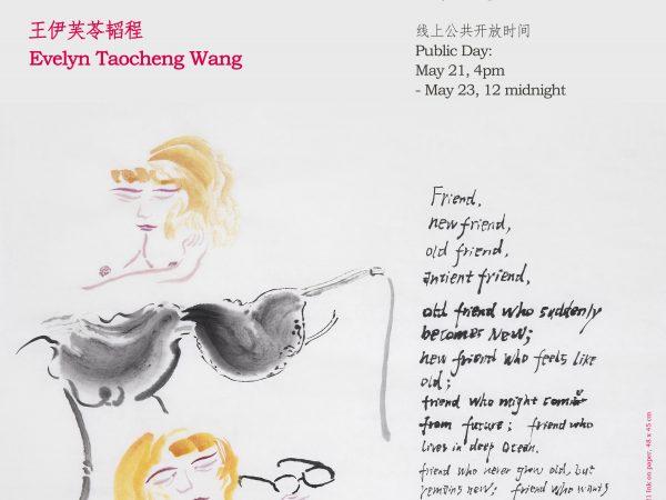 Art Basel Hong Kong Online Viewing Room 2021